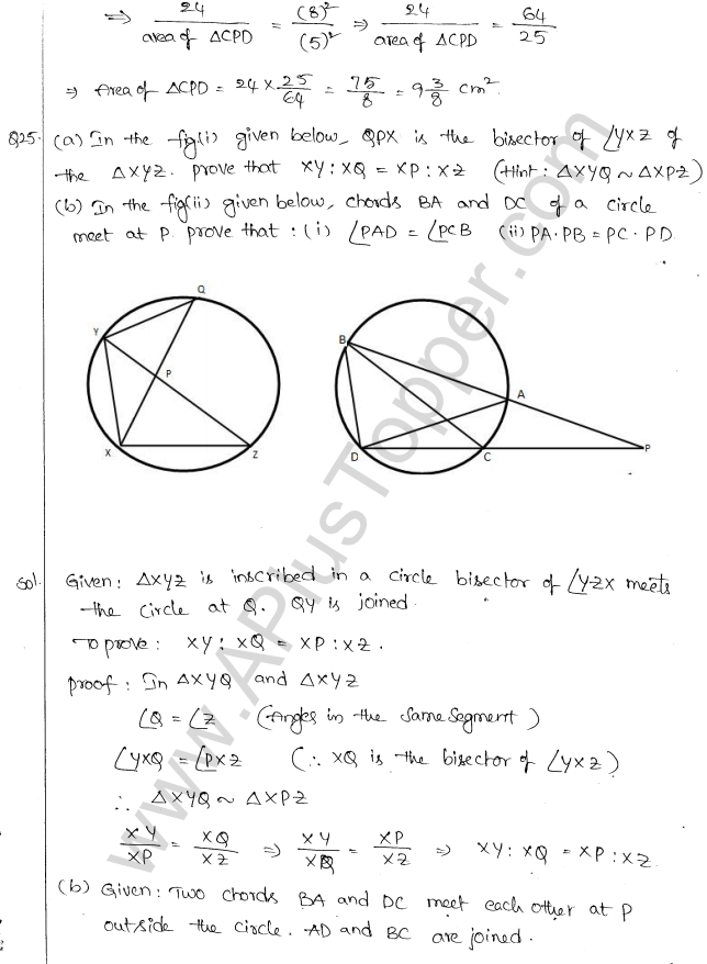 ML Aggarwal ICSE Solutions for Class 10 Maths Chapter 16 Circles Q1.55