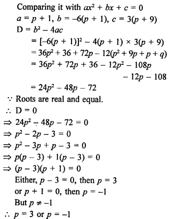 RS Aggarwal Solutions Class 10 Chapter 10 Quadratic Equations 10D 10.1