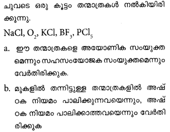 Plus One Chemistry Model Question Papers Paper 1 15