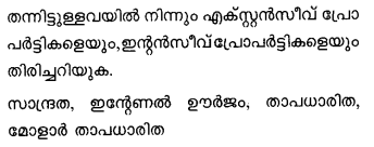 Plus One Chemistry Model Question Papers Paper 1 16