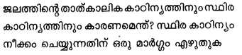 Plus One Chemistry Model Question Papers Paper 1 35