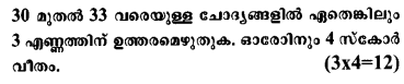Plus One Chemistry Model Question Papers Paper 1 37
