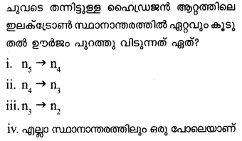 Plus One Chemistry Model Question Papers Paper 1 4