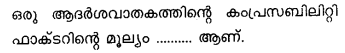 Plus One Chemistry Model Question Papers Paper 1 8