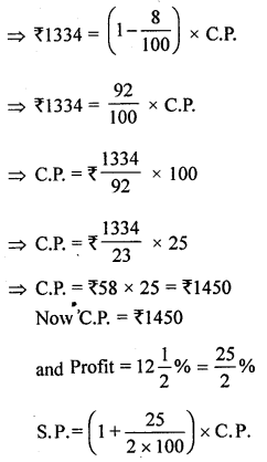 ML Aggarwal Class 8 Solutions for ICSE Maths Chapter 7 Percentage Ex 7.2 Q20.1