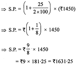 ML Aggarwal Class 8 Solutions for ICSE Maths Chapter 7 Percentage Ex 7.2 Q20.2