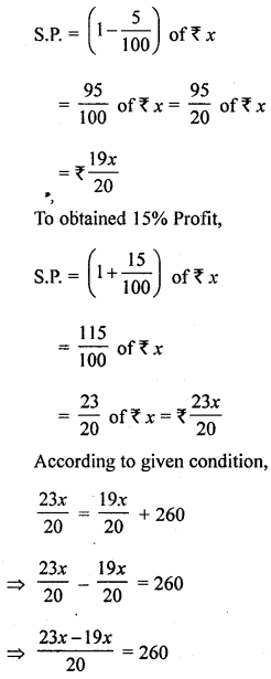 ML Aggarwal Class 8 Solutions for ICSE Maths Chapter 7 Percentage Ex 7.2 Q23.1