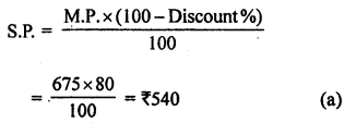 ML Aggarwal Class 8 Solutions for ICSE Maths Chapter 7 Percentage Objective Type Questions Q14.1