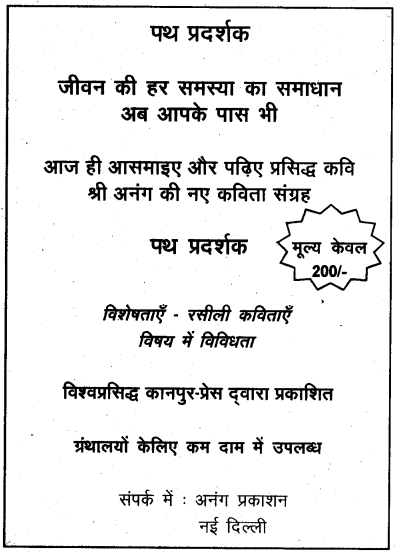 Plus Two Hindi Model Question Paper 1, 1