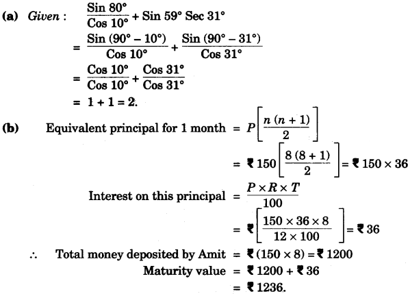 ICSE Maths Question Paper 2007 Solved for Class 10 15