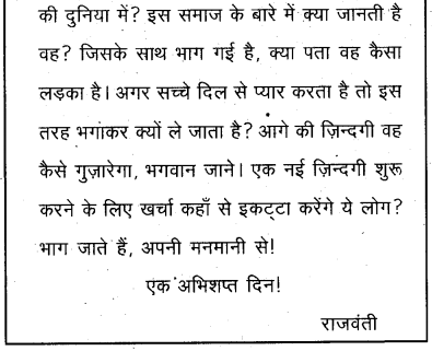 Plus Two Hind Textbook Answers Unit 3 Chapter 3 मुरकी उर्फ बुलाकी (कहानी) 6