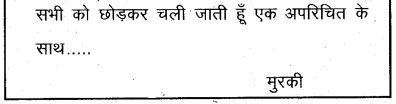 Plus Two Hind Textbook Answers Unit 3 Chapter 3 मुरकी उर्फ बुलाकी (कहानी) 8