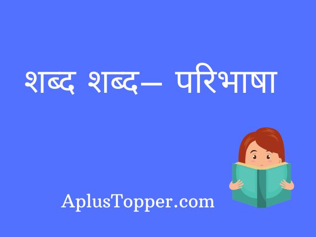 शब्द (Shabd) (शब्द-विचार) - परिभाषा, भेद और उदाहरण हिन्दी व्याकरण 1