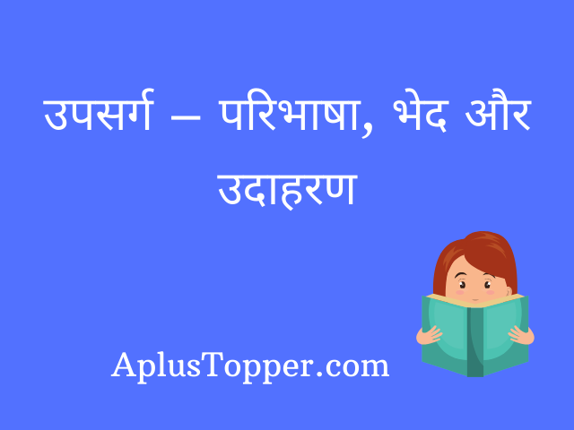 upsarg-in-hindi