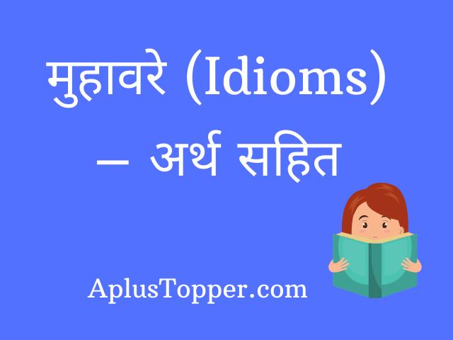 हिन्दी मुहावरे का अर्थ और वाक्य