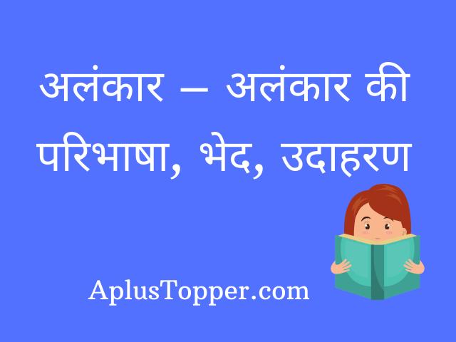 alankar-in-hindi