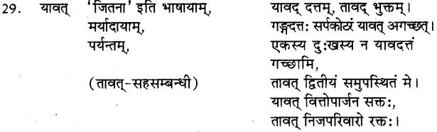 Avyay In Sanskrit 5