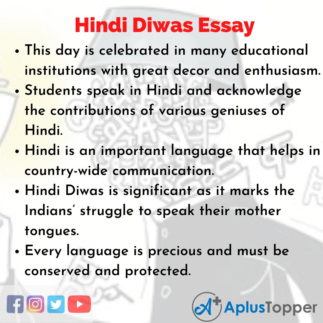 Essay about Hindi Diwas