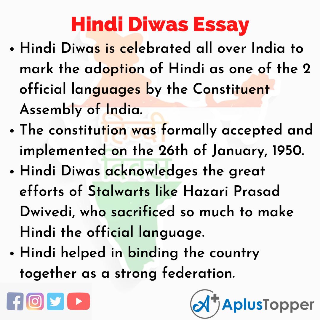 Essay on Hindi Diwas