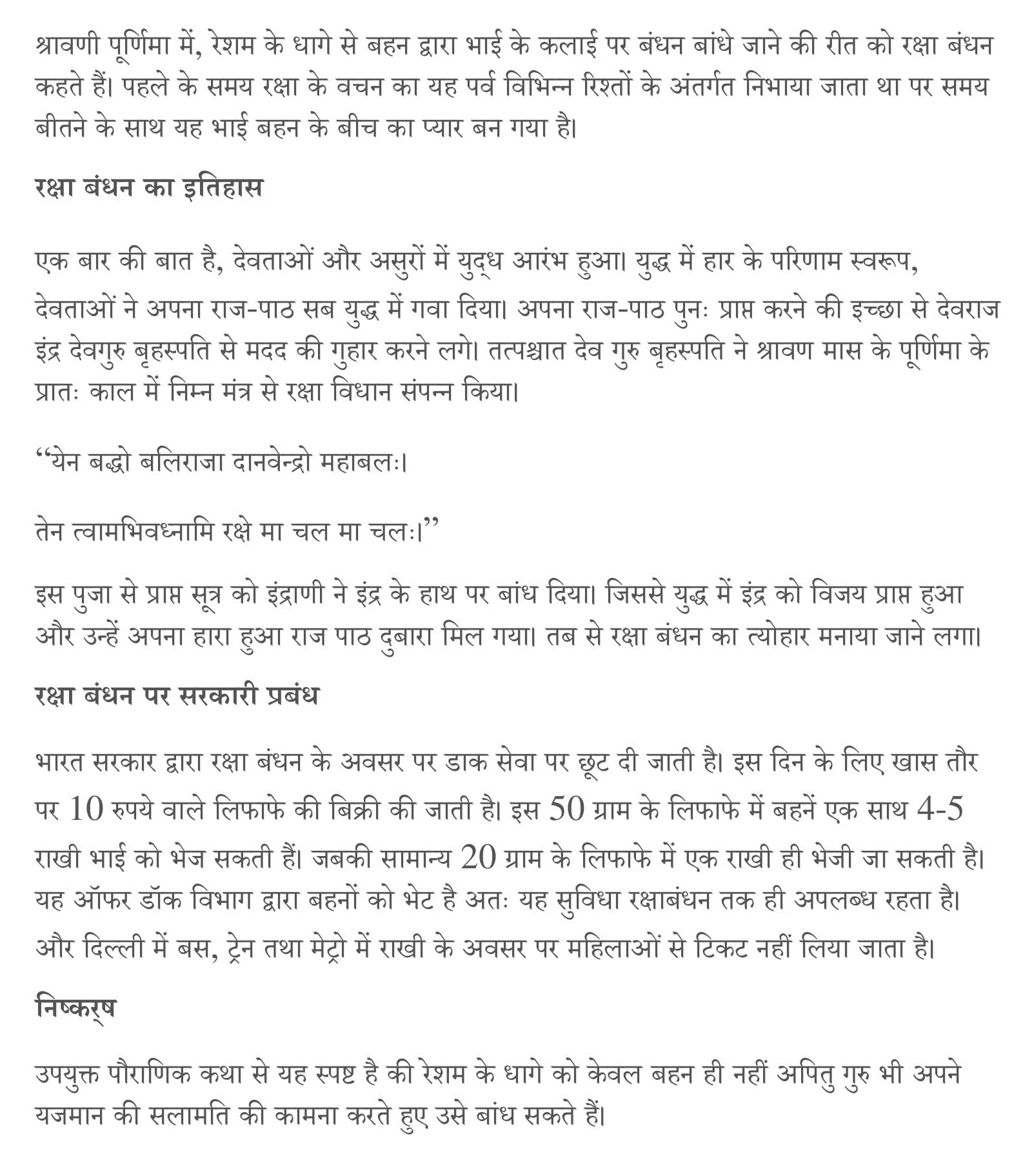 Raksha Bandhan Essay in Hindi 300 words