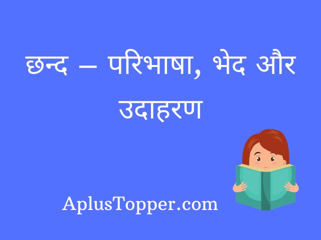 Chhand in Hindi