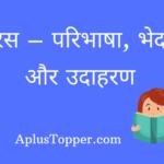 Ras In Hindi Grammar Class 10 With Examples (रास इन हिंदी क्लास १०)