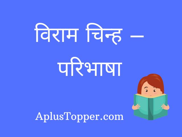 Viram Chinh in Hindi (विराम चिन्ह)
