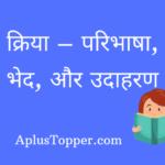kriya in Hindi Grammar