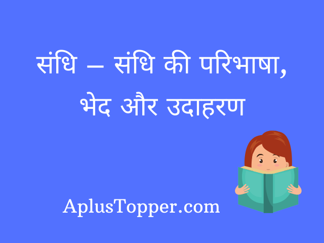 sandhi in hindi grammar with examples