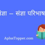 sangya in hindi (संज्ञा)
