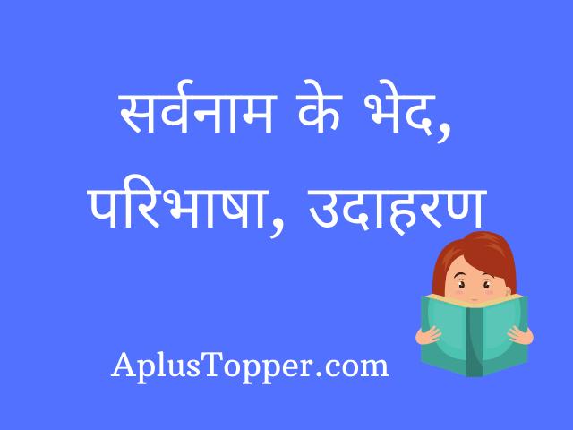 sarvanam in hindi