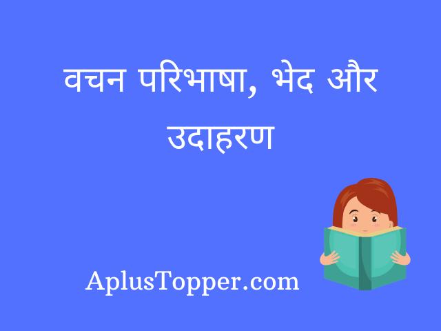 vachan-in-hindi