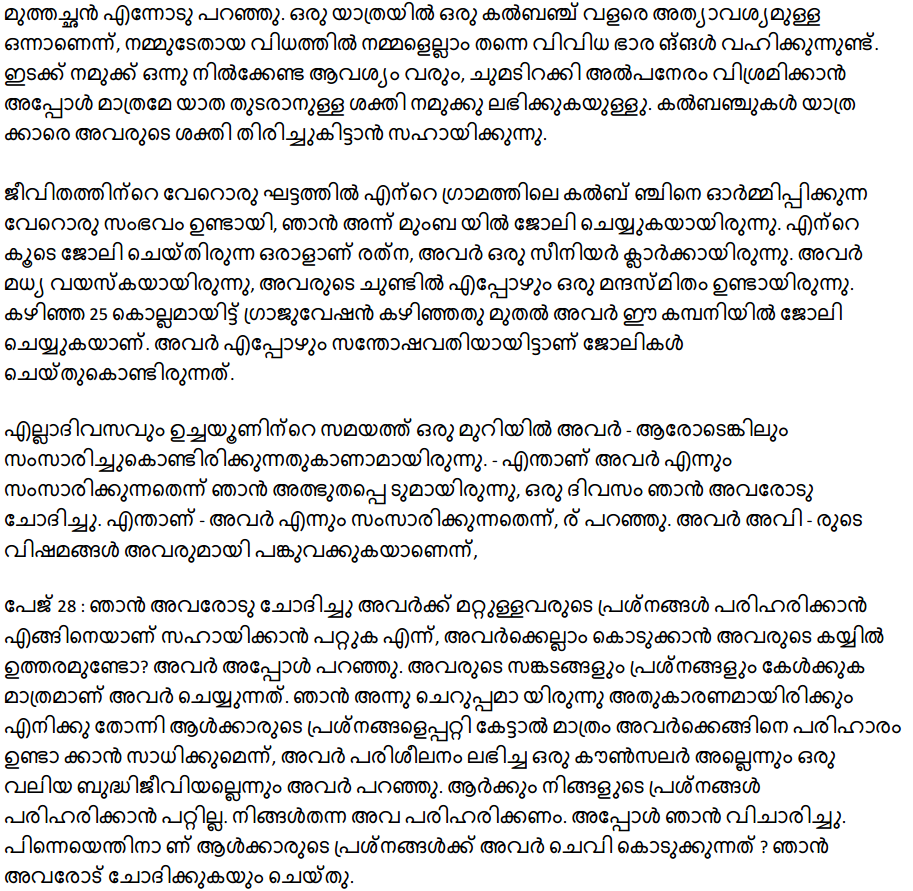 Plus Two English Textbook Answers Unit 1 Chapter 4 Horegallu (Anecdote) 4