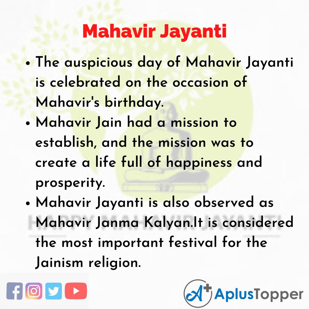 10 Lines of Mahavir Jayanti
