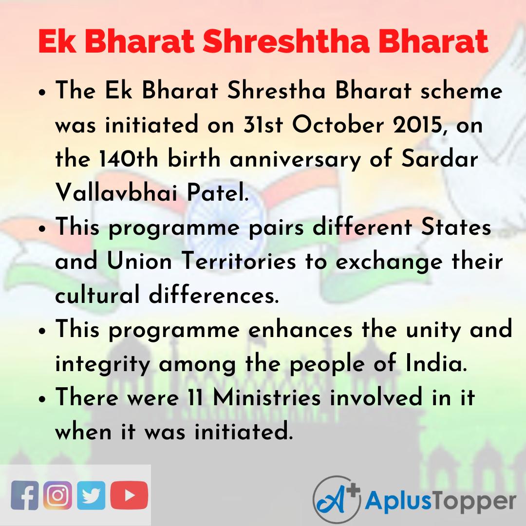 Essay on Ek Bharat Shreshtha Bharat
